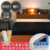 【棚 照明 コンセント 引き出し付き デザインベッド 圧縮ロール ポケット&ボンネルコイルマットレス付】K321【シングル・セミダブル・ダブルから選べます】マット付 引出 BED ベット ライト 日本製