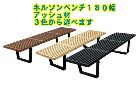 E-comfortネルソンベンチ 180 CT3005B 3色から選べます
