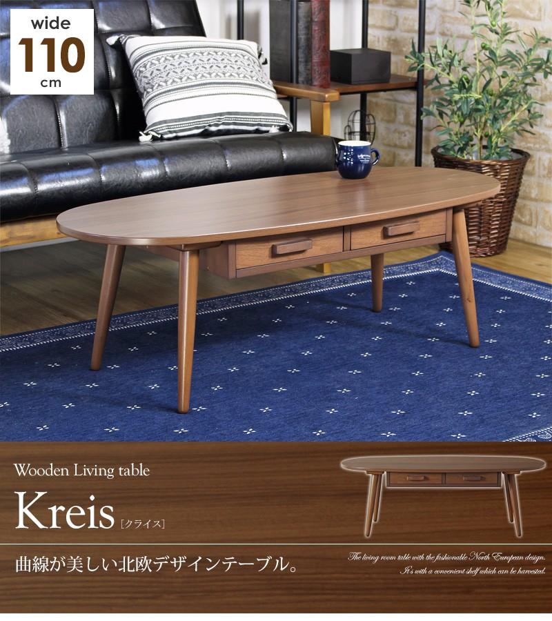 引き出し付きローテーブル 《KREIS》 クライス・Lサイズ 幅110cm WT-34B(IW)