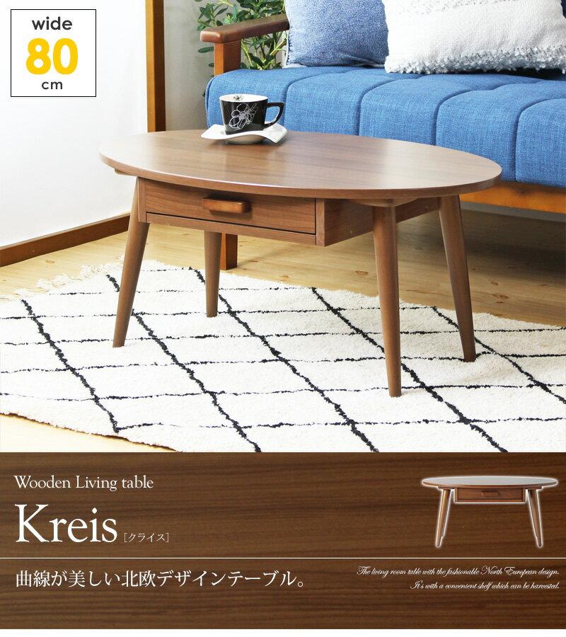 引き出し付きローテーブル 《KREIS》 クライス・Sサイズ 幅80cm(WT-26BIW)