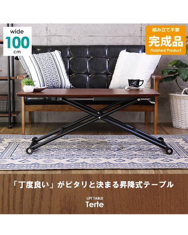 昇降テーブル 【terte】テルテ IWT-620(IW)