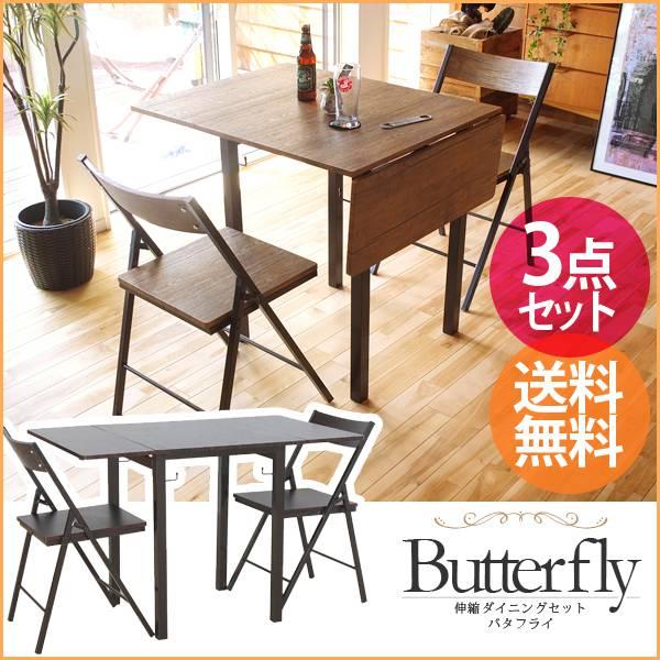 幅を3段階に調節できる!木目調ダイニングテーブル&ダイニングチェア2脚 3点セット Butterfly 即納 FTS-116 FTS-45(WL)