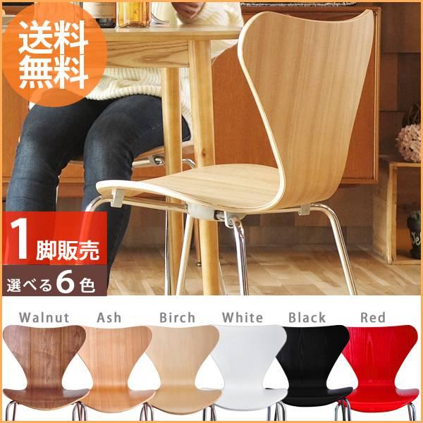 《1脚販売》アルネ・ヤコブセン Seven Chair -セブンチェア- 選べる6色【送料無料】即納 SC-07(WL)