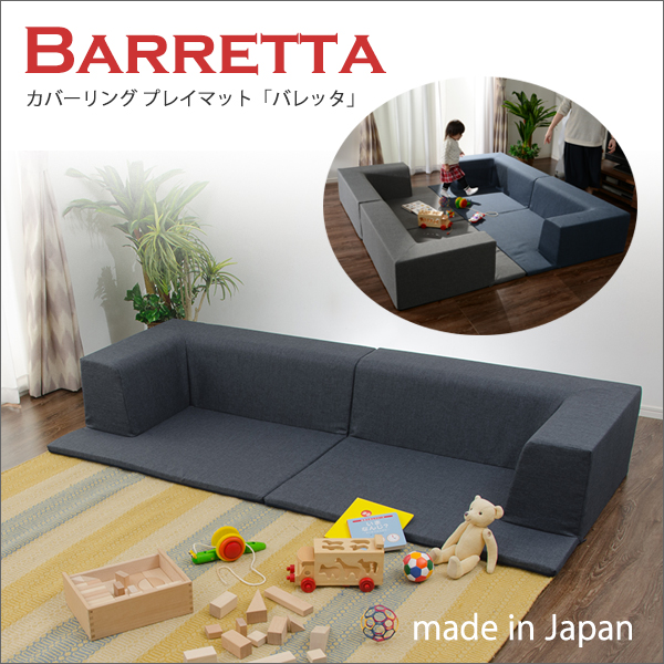 カバーリング プレイマットソファ「Barretta」バレッタ A680(SE)
