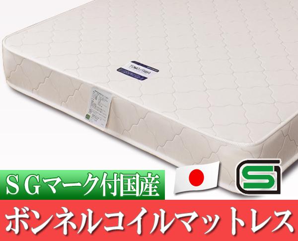 SGマーク付国産ボンネルコイルスプリングマットレスマット付 マットレス付 日本製