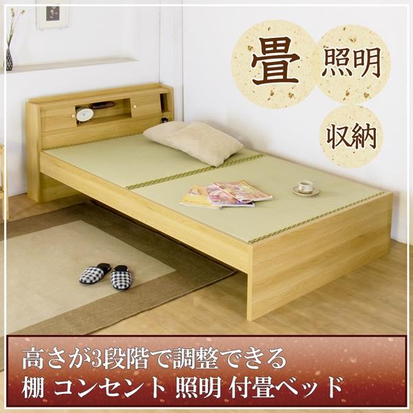 高さが3段階で調整できる 棚 コンセント 照明 付畳ベッド  シングル ウォッシャブル畳付 BED ベット ライト 日本製 焦げ茶 ダークブラウン DBR ナチュラル NA S