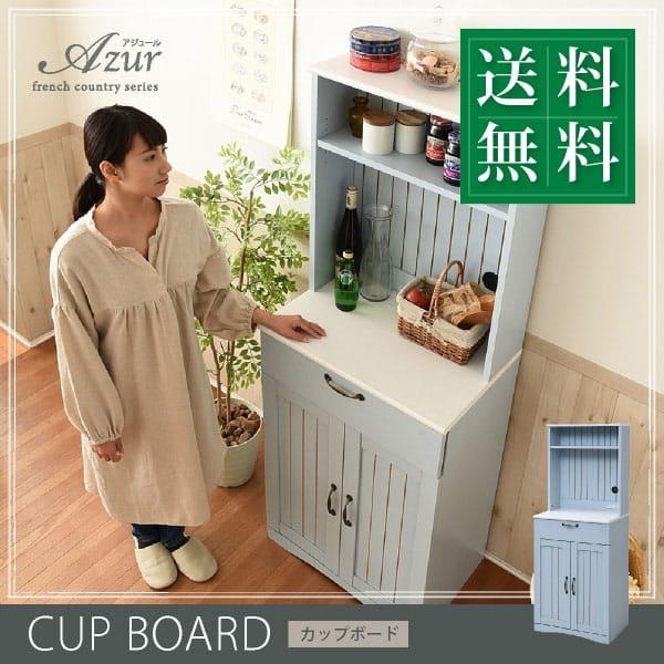 食器棚 カップボード 幅 60 高さ 160 コンセント付き 引き出し 付き 扉付き収納 棚 キッチンボード キッチン収納 姫 木製 シャビーシック カントリー フレンチアンティーク フレンチインテリア
