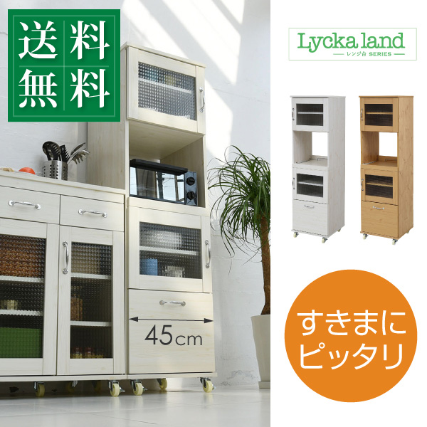 スリム レンジ台 食器棚 レンジラック 幅 45 H156 キッチン 収納 隙間収納 棚 収納棚 スライド キッチンラック キッチン棚 ラック