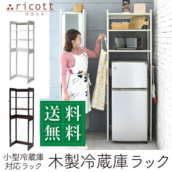 木製 冷蔵庫ラック 幅60 cm 冷蔵庫 上 収納 棚 レンジ 収納 ラック フック付き 可動棚 冷蔵庫用 トースターラック 調味料 キッチン