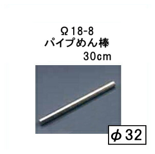 【取扱終了】Ω18-8 パイプめん棒【30cm】(めん棒・ローリングピン・のし棒)