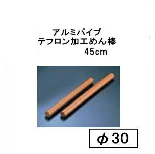 アルミパイプ テフロン加工めん棒【45cm】(めん棒・ローリングピン・のし棒)