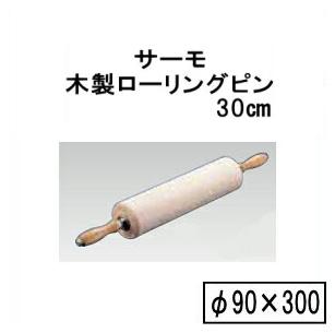 サーモ 木製ローリングピン【30cm】(めん棒・ローリングピン・のし棒)