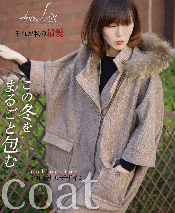 ■■【返品、交換不可】(ブラウンミックス)luxe オリジナルこの冬をまるごと包む。私の最愛コート☆☆