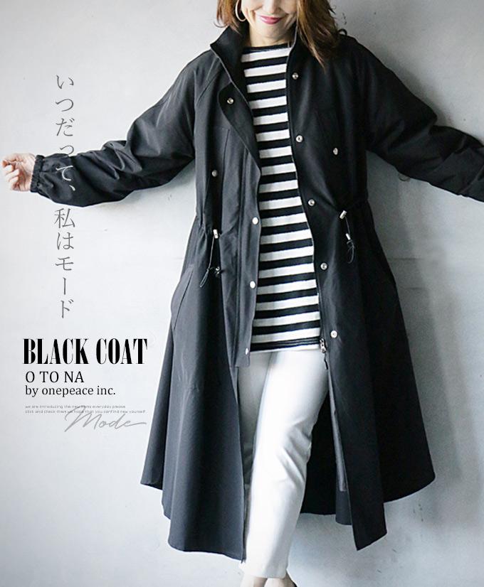 【再入荷♪4月12日22時より】コート。軽アウター。ブラック。いつだって私はモード3/15×メール便不可〇〇