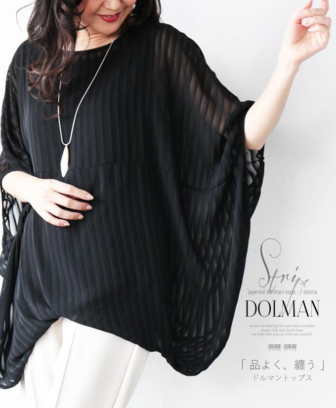 ドルマン。トップス。ブラック。品よく、纏う。ストライプ柄3/24〇メール便可[2、3]