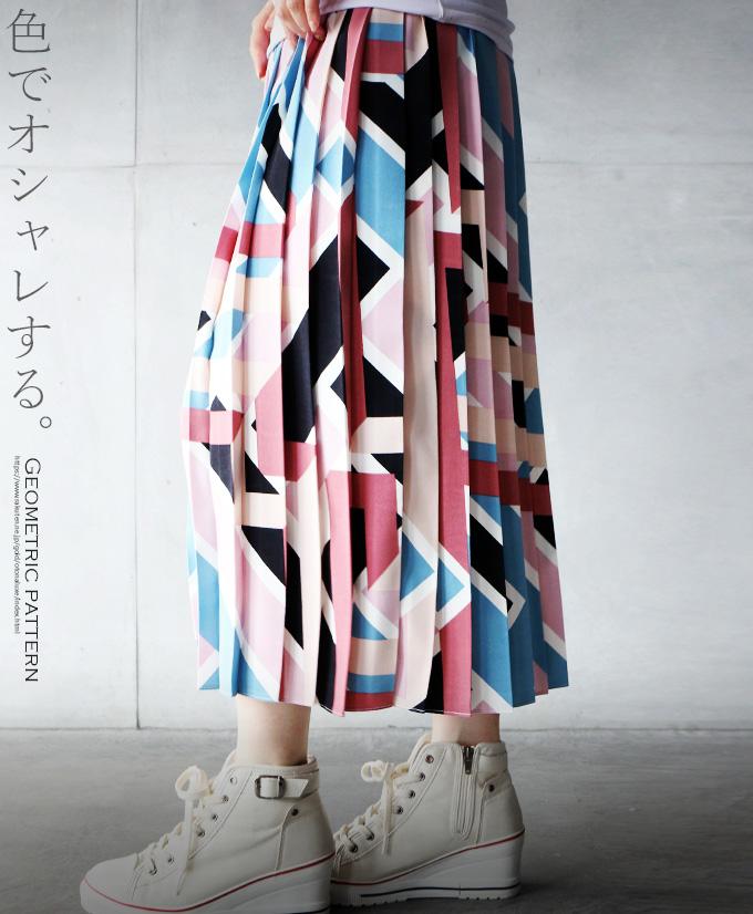【再入荷♪3月22日20時より】プリーツスカート。幾何学。マルチカラー。色でオシャレする。3/27×メール便不可
