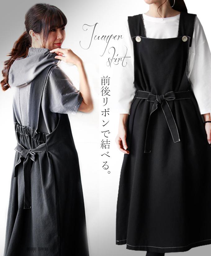 【再入荷♪5月1日20時より】ジャンパースカート。ロング丈。ブラック。前後リボンで結べる。 4/5×メール便不可