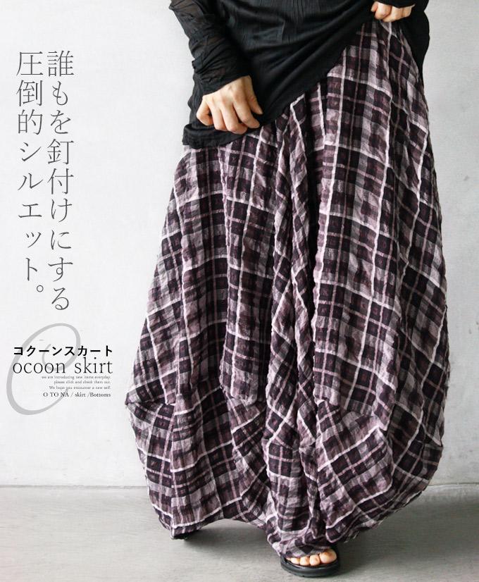 【再入荷♪3月18日20時より】スカート。コクーン。チェック。ブラウンピンク。誰をも釘付けにする圧倒的シルエット。コクーンスカート4/19×メール便不可[2、3]