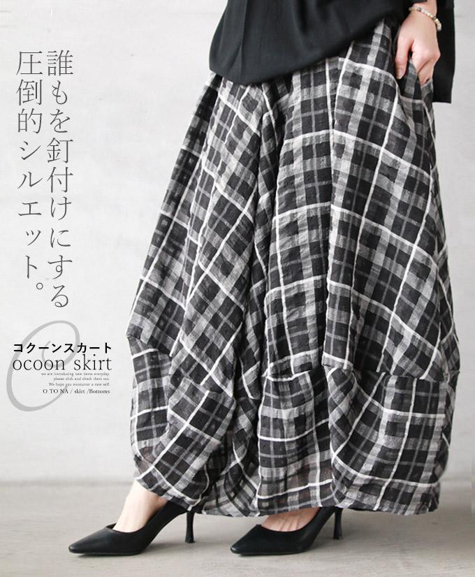 スカート。コクーン。チェック。ブラック。誰をも釘付けにする圧倒的シルエット。コクーンスカート4/14 22時販売新作×メール便不可