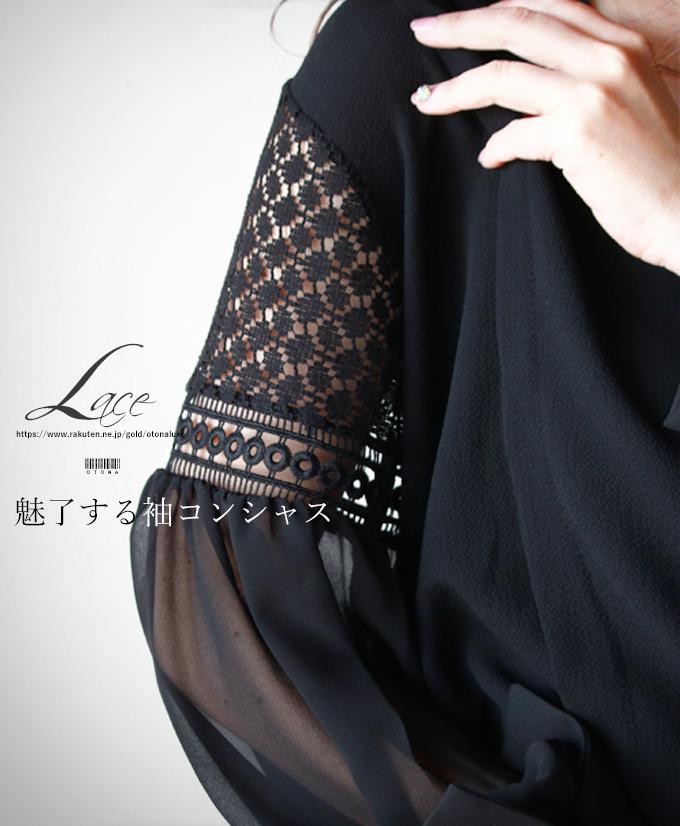 トップス。シフォンレース袖。ブラック。魅了する袖コンシャス。5/11〇メール便可