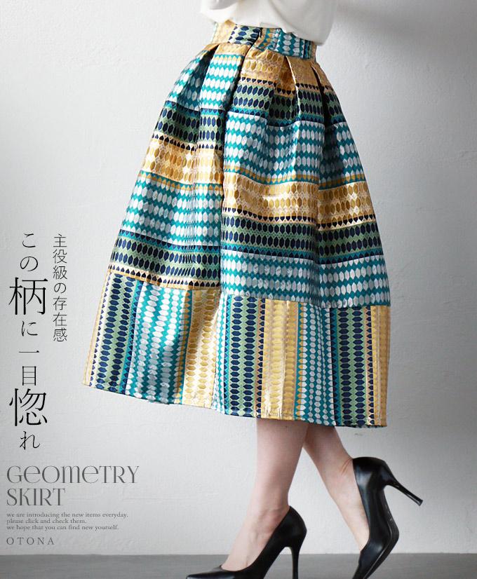 【再入荷♪5月6日20時より】ボリュームスカート。幾何学柄。ブルーグリーン×ゴールドこの柄に一目惚れ。5/1×メール便不可