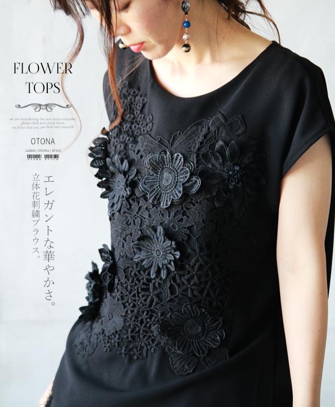 【再入荷♪5月17日20時より】トップス。ブラック。エレガントな華やかさ。立体花刺繍ブラウス。5/30〇メール便可