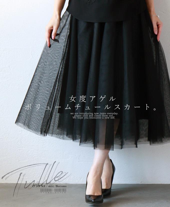【再入荷♪7月15日20時より】スカート。チュール。ブラック。女度アゲルボリュームチュールスカート。5/29×メール便不可[1]