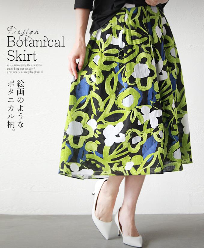 スカート。ボタニカル柄。大人の雰囲気と遊び心を与えてくれる。6/8〇メール便可##3