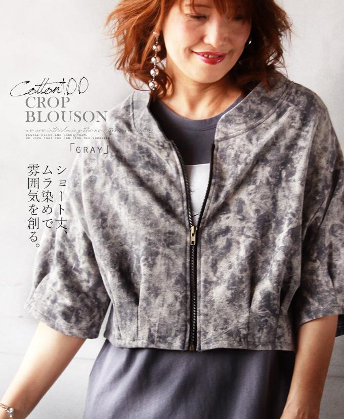 【再入荷♪3月20日20時より】羽織り。ジャケット。七分袖。グレー。ショート丈、ムラ染めで雰囲気を創る。6/5〇メール便可