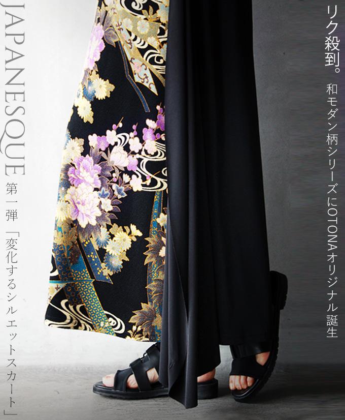 【再入荷♪4月22日20時より】オリジナル。ロングスカート。和柄。ブラック×カーキ。リク殺到。和モダン柄シリーズにOTONAオリジナル誕生。一目惚れ級の和モダン柄スカート6/15×メール便不可