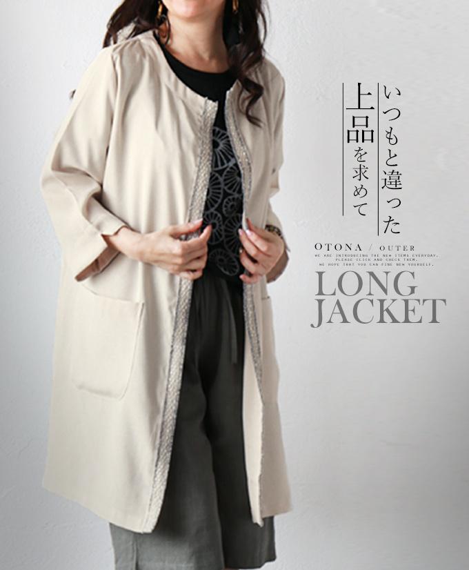 ノーカラージャケット。ロングジャケット。ベージュ。いつもと違った上品を求めて6/19×メール便不可[1]##7