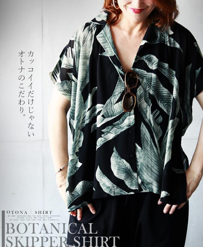【再入荷♪5月17日20時より】スキッパーシャツ。ボタニカル柄。ブラック。カッコイイだけじゃないオトナのこだわり6/22〇メール便可