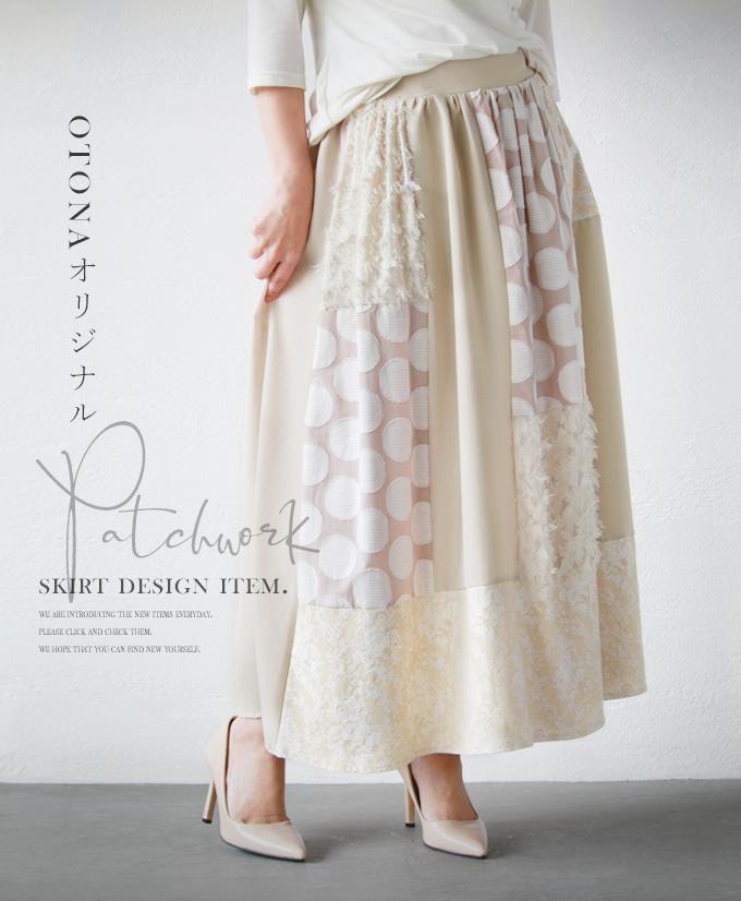 【再入荷♪4月5日20時より】スカート。ベージュ。綿混。綺麗なパッチワークが印象的な一枚に。6/29×メール便不可◆◆