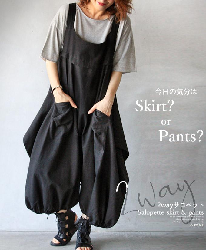 【再入荷♪5月24日20時より】サロペット。オールインワン。パンツ。スカート。ブラック。今日の気分はSkirt? or Pants?7/2×メール便不可