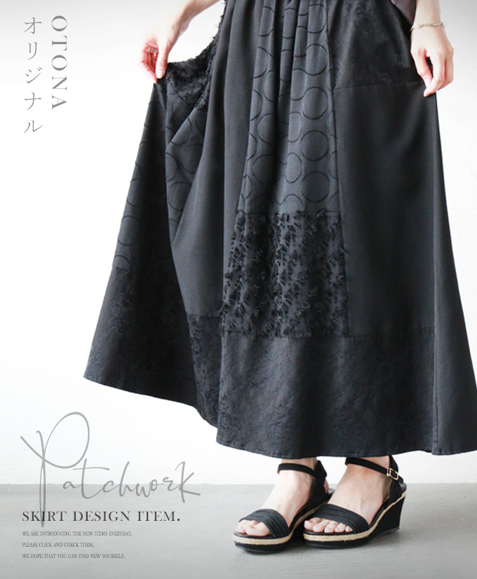 【再入荷♪4月29日20時より】スカート。ブラック。綿混。綺麗なパッチワークが印象的な一枚に。6/30×メール便不可◆◆