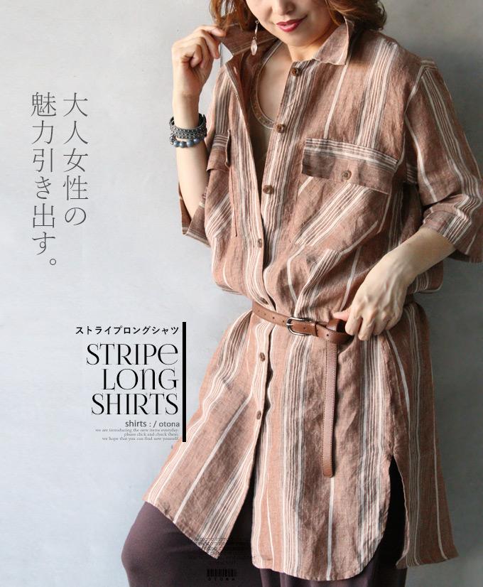 トップス。シャツ。ロング。ブラウン。大人女性の魅力引き出す。7/7×メール便不可##3