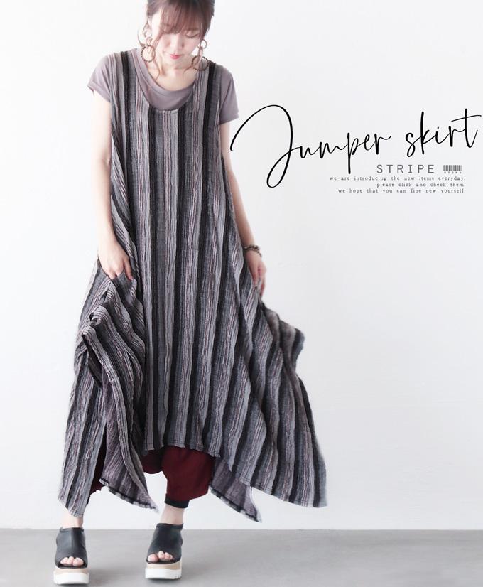 ジャンパースカート。変形。サロペット。ノースリーブ。ストライプ。そ の カ タ チ 惚 れ 。8/20×メール便不可