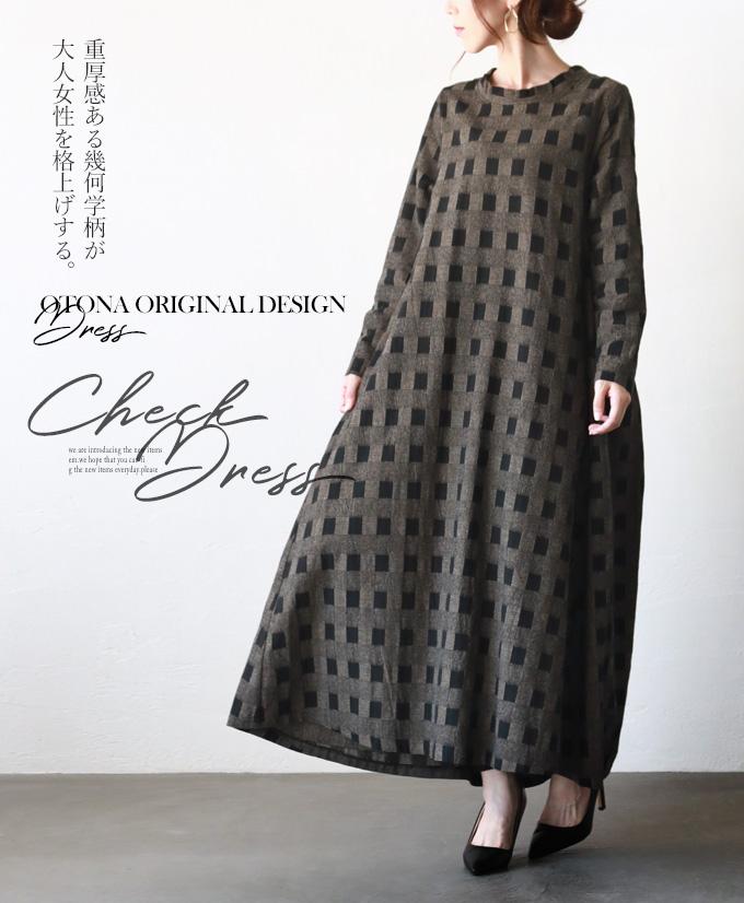 【再入荷♪4月15日20時より】ドレス。ベージュ。チェック柄。綿混。重厚感ある幾何学柄が大人女性を格上げする。9/6×メール便不可