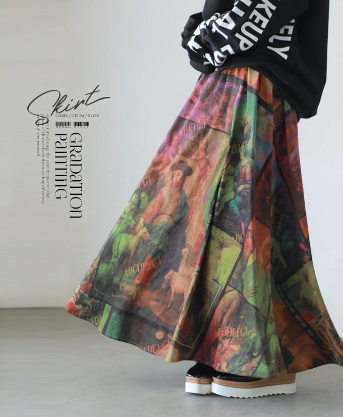 2/22 20時から 残りわずか**スカート。総柄。ロング。Gradation Paintingスカート9/5×メール便不可