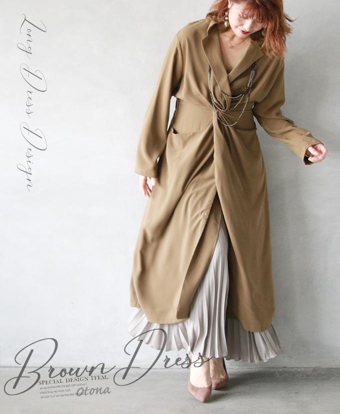 5/2 20時から残りわずか**ドレス。ロング丈。ブラウン。ウェストのねじりが目を惹くアクセント9/26×メール便不可##8