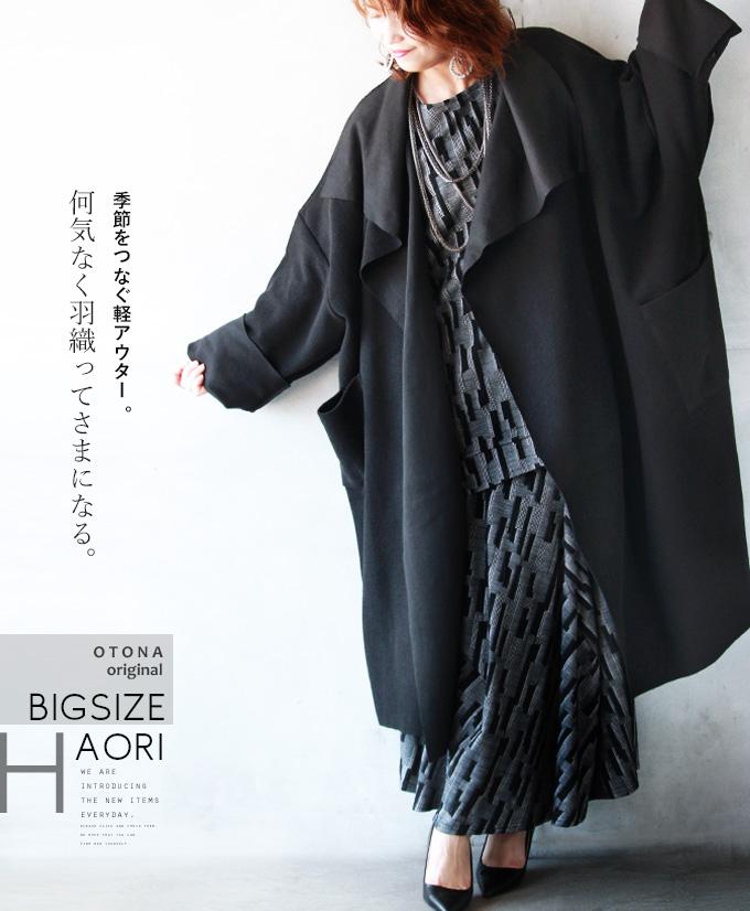 羽織。ジャケット。コート。スウェット。ブラック。季節をつなぐ軽アウター。何気なく羽織ってさまになる。10/17×メール便不可[2、3]##9