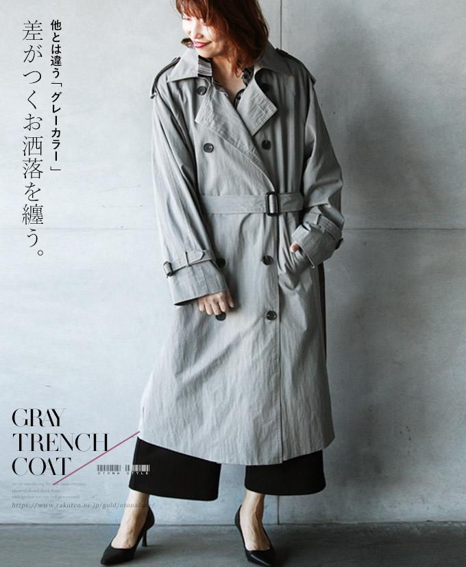 【再入荷♪2月21日20時より】トレンチコート。グレー。アウター。コート。上着。他とは違う「グレーカラー」差がつくお洒落を纏う。10/10×メール便不可