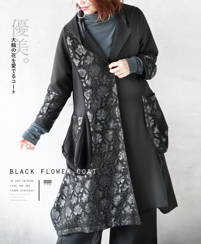 ロングコート。変形。フォーマル。フード。刺繍。ブラック。優美。大輪の花を愛でるコート11/3×メール便不可##9