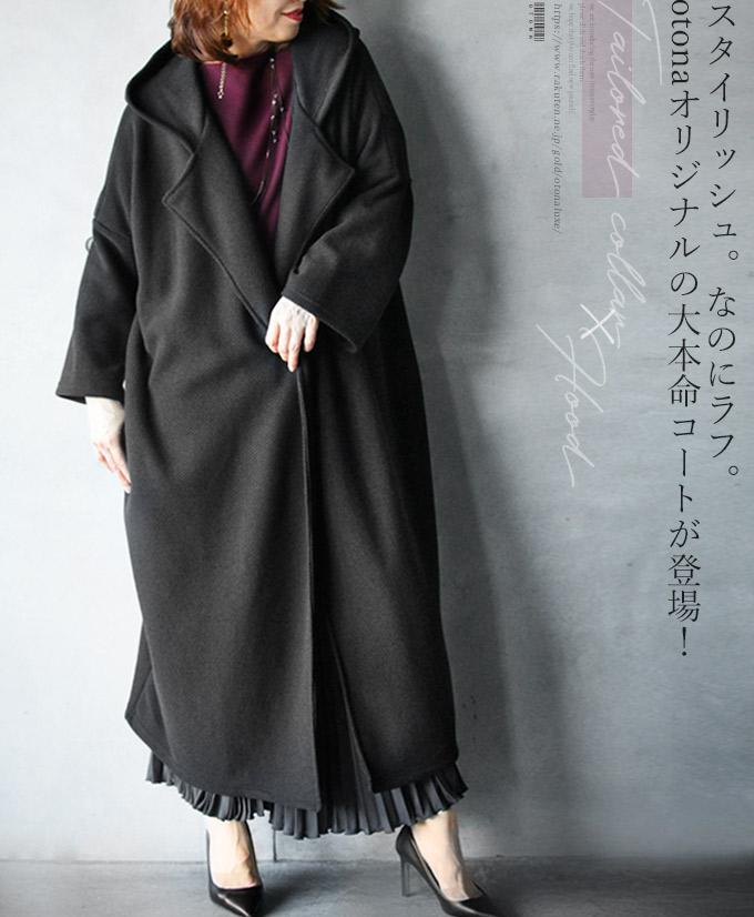 otonaオリジナル。テーラードコート。ブラック。フード。ゆったり。裏起毛。スタイリッシュ。なのにラフ。otonaオリジナルの大本命コート11/25×メール便不可[2、3]##9