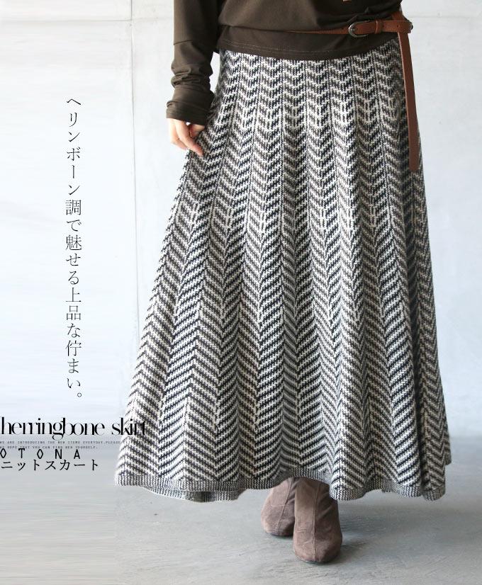 4/4 20時から残りわずか**ニット。スカート。ブラック。ブラウン。ヘリンボーン調で魅せる上品な佇まい。11/26×メール便不可##9