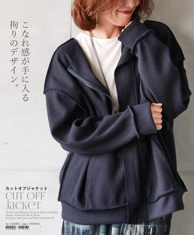 アウター。羽織。ジャケット。ネイビー。こなれ感が手に入る拘りのデザイン。12/12×メール便不可##9