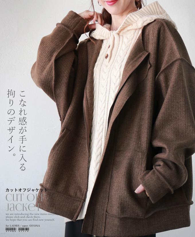 アウター。羽織。ジャケット。ブラウン。こなれ感が手に入る拘りのデザイン。12/13×メール便不可##9