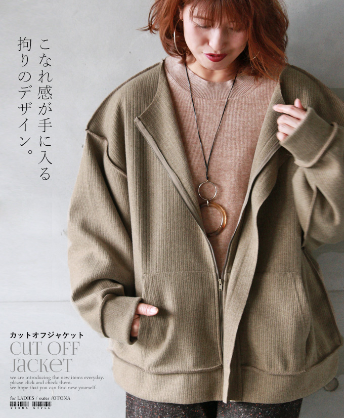 アウター。羽織。ジャケット。ベージュこなれ感が手に入る拘りのデザイン。12/11×メール便不可[2、3]##9