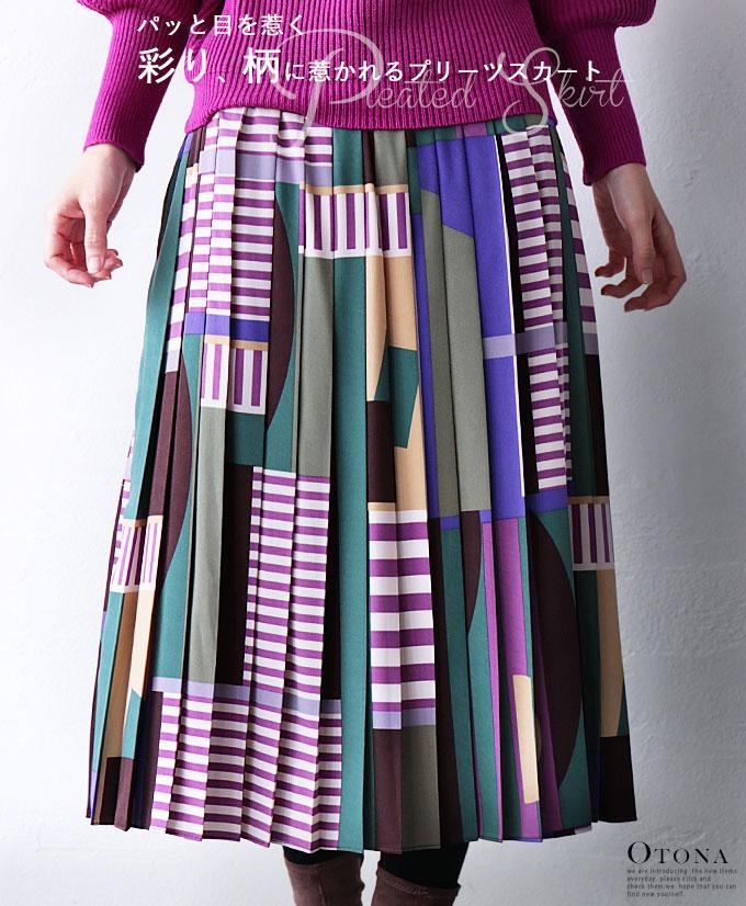 【再入荷♪5月3日20時より】プリーツスカート。ストライプ。柄。パープル。パッと目を惹く彩り、柄に惹かれるプリーツスカート12/18×メール便不可