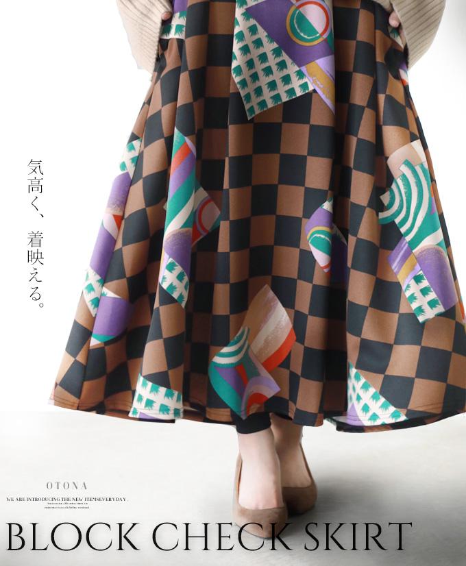 スカート。ロング丈。チェック。和柄。ブラック×ブラウン気高く、着映える。12/26×メール便不可[2、3]##7